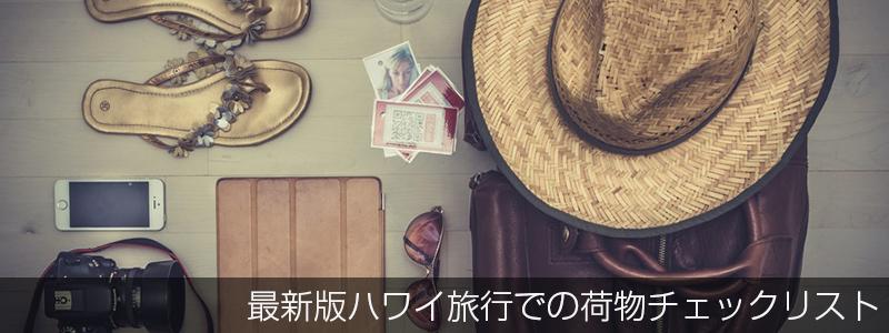 最新版ハワイでの荷物チェックリスト