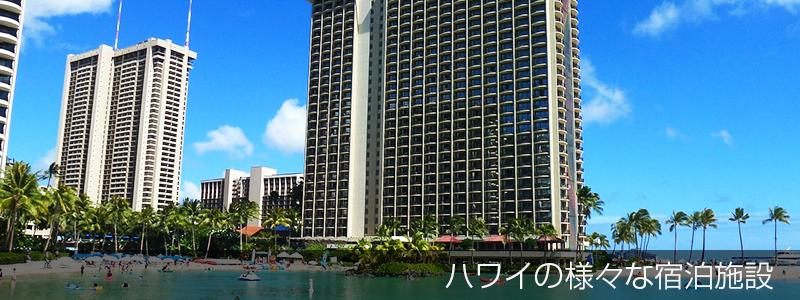 ハワイの様々な宿泊施設