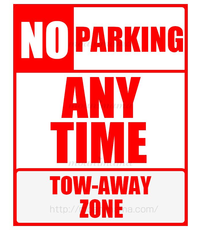 全ての時間帯で駐車禁止