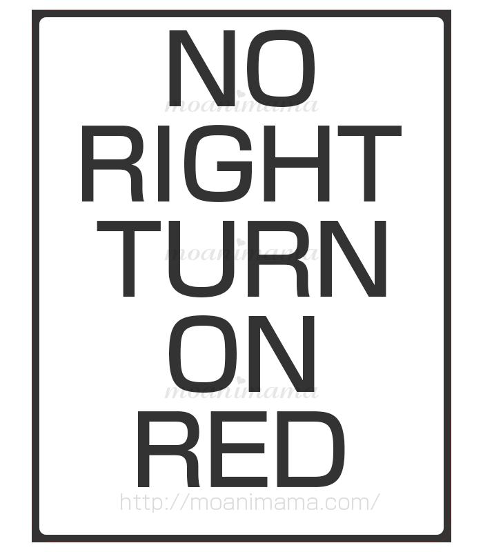 赤信号での右折は禁止