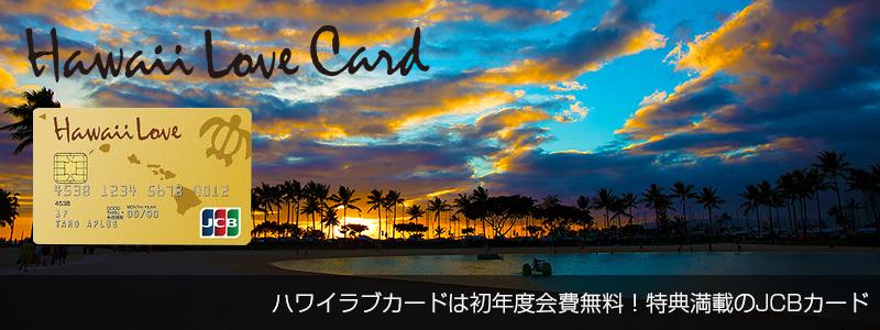 ハワイラブカードは初年度会費無料!特典満載のJCBカード