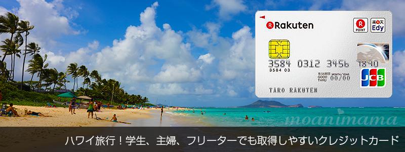 ハワイ旅行!学生、主婦、フリーターにおすすめクレジットカード