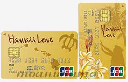 ハワイで最も利用価値があるクレジットカード