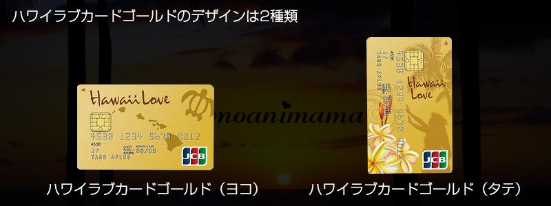 ハワイラブカードの2種類のデザイン