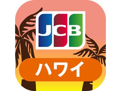 ハワイ旅行人気必須アプリといえばJCBハワイガイド