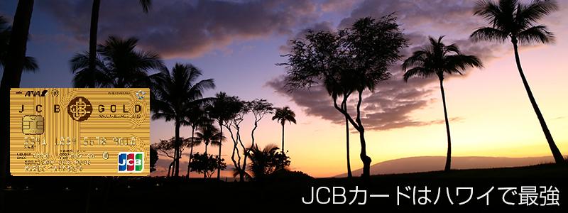 JCBカードはハワイで最強!131種類以上の優待サービスやワイキキトロリーが無料で乗車できる!