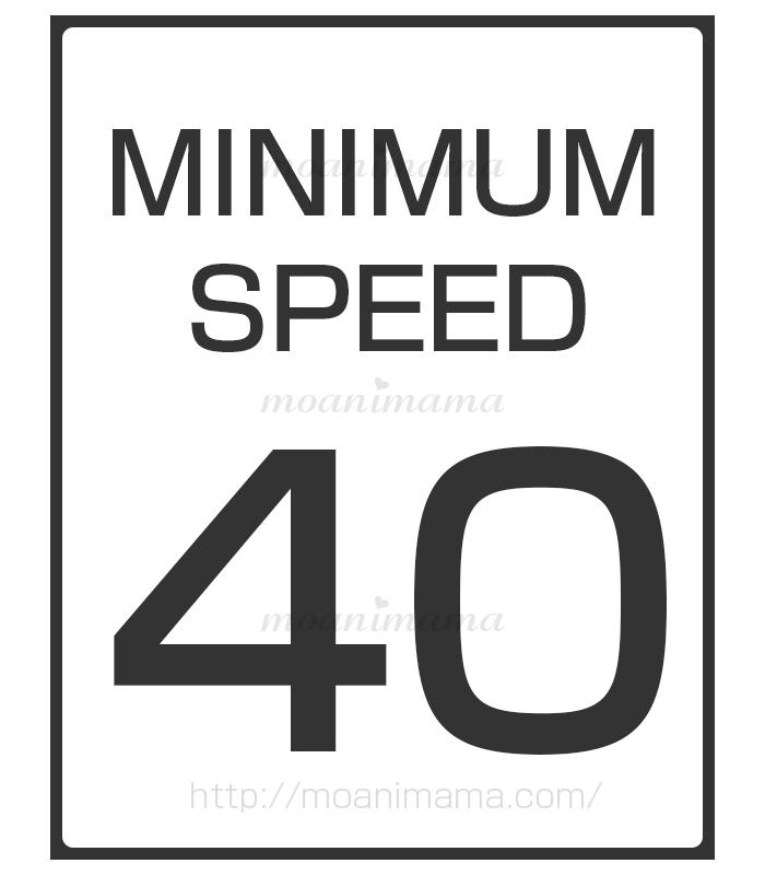 最低速度は40マイル(時速約64km)