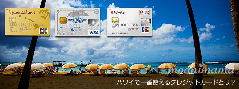 ハワイで一番使えるクレジットカードとは?