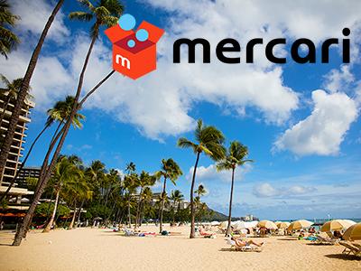 ハワイ、海外旅行に必要なお金、現金、旅費はメルカリで貯める!