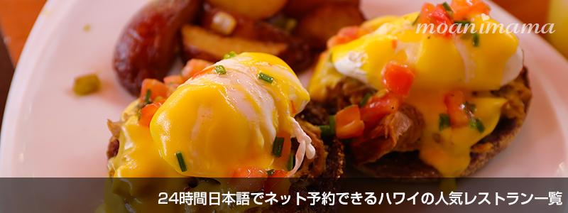 24時間日本語でネット予約できるハワイの人気レストラン一覧