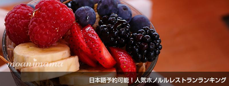 日本語予約可能!人気ホノルルレストランランキング