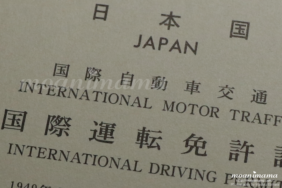 ハワイの運転に安心な国際免許証が取得できる場所